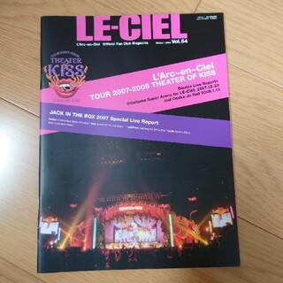 ラルクアンシエル(L'Arc~en~Ciel)のLE-CIEL Vol.54 ラルク 会報(ミュージシャン)
