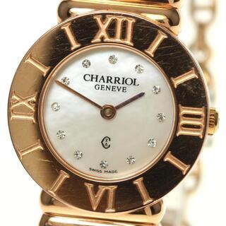 シャリオール(CHARRIOL)のシャリオール サントロペ  028R クォーツ レディース 【中古】(腕時計)