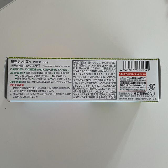 小林製薬(コバヤシセイヤク)の小林製薬   薬用生葉    100g コスメ/美容のオーラルケア(歯磨き粉)の商品写真