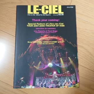 ラルクアンシエル(L'Arc~en~Ciel)のLE-CIEL Vol.55 ラルク 会報(ミュージシャン)
