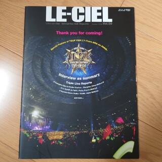 ラルクアンシエル(L'Arc~en~Ciel)のLE-CIEL Vol.56 ラルク 会報(ミュージシャン)