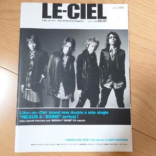 ラルクアンシエル(L'Arc~en~Ciel)の訳ありのため100円! LE-CIEL Vol.57 ラルク 会報(ミュージシャン)