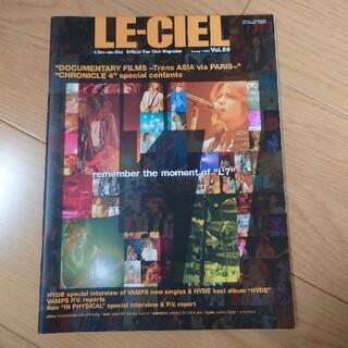 ラルクアンシエル(L'Arc~en~Ciel)のLE-CIEL Vol.59 ラルク 会報(ミュージシャン)