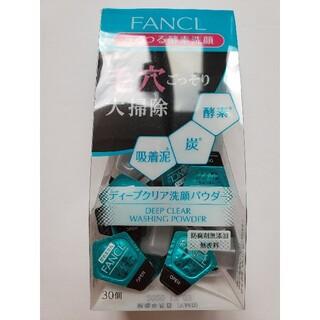 ファンケル(FANCL)のファンケル ディープクリア洗顔パウダー28個(洗顔料)