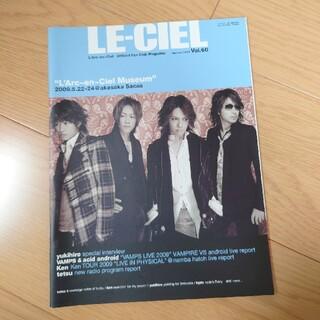 ラルクアンシエル(L'Arc~en~Ciel)のLE-CIEL Vol.60 ラルク 会報(ミュージシャン)