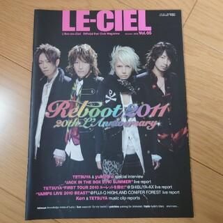 ラルクアンシエル(L'Arc~en~Ciel)のLE-CIEL Vol.65 ラルク 会報(ミュージシャン)