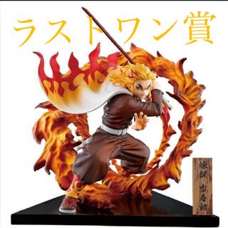 一番くじ 鬼滅の刃 黎明に刃を持て ラストワン賞 煉獄杏寿郎フィギュア
