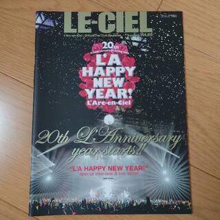 ラルクアンシエル(L'Arc~en~Ciel)のLE-CIEL Vol.66 ラルク 会報(ミュージシャン)