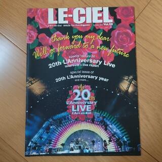 ラルクアンシエル(L'Arc~en~Ciel)のLE-CIEL Vol.68 ラルク 会報(ミュージシャン)