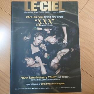 ラルクアンシエル(L'Arc~en~Ciel)のLE-CIEL Vol.69 ラルク 会報(ミュージシャン)