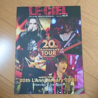 ラルクアンシエル(L'Arc~en~Ciel)のLE-CIEL Vol.70 ラルク 会報(ミュージシャン)