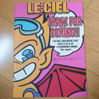 ラルクアンシエル(L'Arc~en~Ciel)のLE-CIEL Vol.71 ラルク 会報(ミュージシャン)