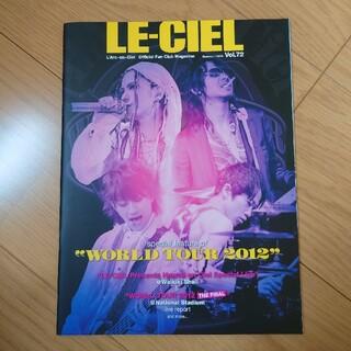 ラルクアンシエル(L'Arc~en~Ciel)のLE-CIEL Vol.72 ラルク 会報(ミュージシャン)