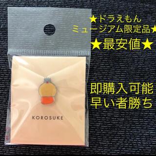 コロ助 ピンバッチ【藤子F不二雄ミュージアム限定品】