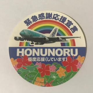 エーエヌエー(ゼンニッポンクウユ)(ANA(全日本空輸))のANA ホノルル応援 ステッカー(航空機)
