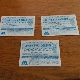 【福井県限定】モスバーガーコールドドリンク無料チケット3枚(フード/ドリンク券)