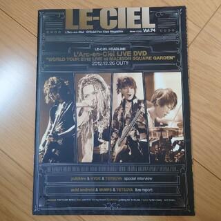 ラルクアンシエル(L'Arc~en~Ciel)のLE-CIEL Vol.74 ラルク 会報(ミュージシャン)