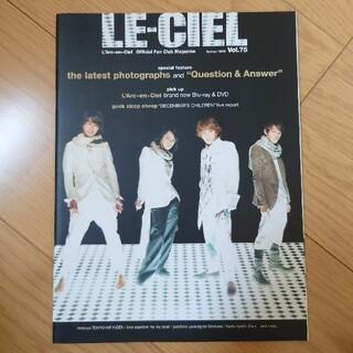 ラルクアンシエル(L'Arc~en~Ciel)のLE-CIEL Vol.75 ラルク 会報(ミュージシャン)
