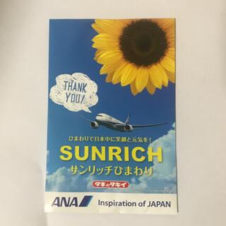 エーエヌエー(ゼンニッポンクウユ)(ANA(全日本空輸))のANA SUNRICHひまわりの種(航空機)