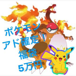 ポケモン(ポケモン)のアド確定! ポケモンカード 5万円福袋 (シングルカード)