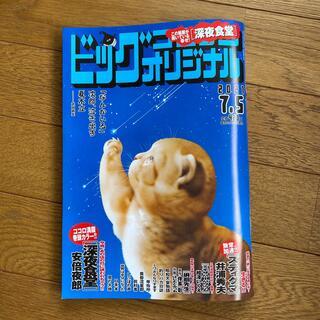 ショウガクカン(小学館)の[送料込匿名配送]ビッグコミック オリジナル 2021年 7/5号(漫画雑誌)