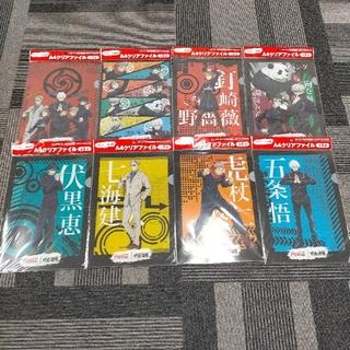 呪術廻戦  クリアファイル 全8種 コンプリート
