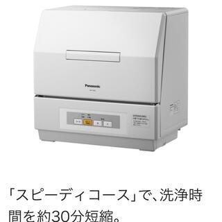 Panasonic - 食器洗い乾燥機 NP-TCM