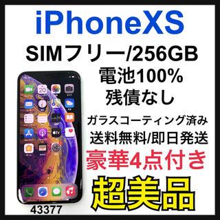 アップル(Apple)の【S】ガラス加工済 iPhone Xs Silver 256 GB SIMフリー(スマートフォン本体)