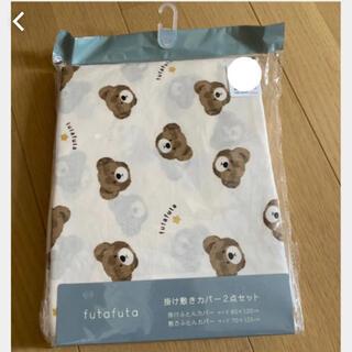 futafuta - フタくま 掛け敷きカバー2点セット