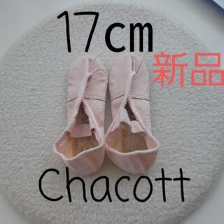 CHACOTT - Chacott チャコット バレエシューズ 新品 ピンク 17㎝ 革 布 日本製