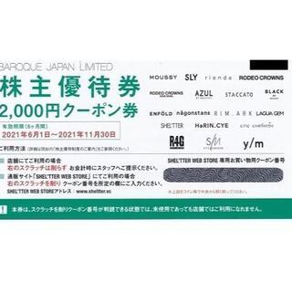 バロックジャパン 優待券(その他)