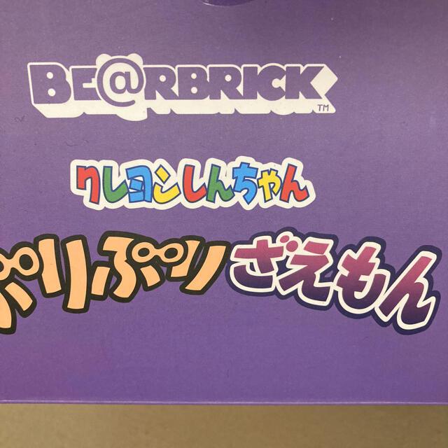 MEDICOM TOY(メディコムトイ)のBE@RBRICK ブリブリざえもん 400%  エンタメ/ホビーのフィギュア(その他)の商品写真
