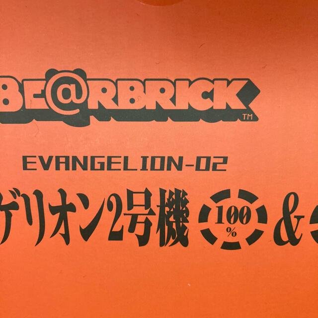 MEDICOM TOY(メディコムトイ)のBE@RBRICK エヴァンゲリオン 2号機 100% & 400% 新品未使用 エンタメ/ホビーのフィギュア(その他)の商品写真