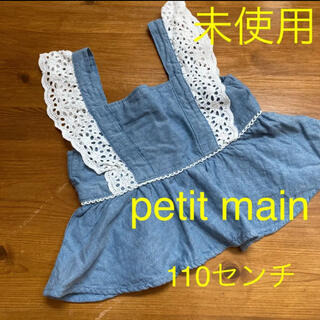 プティマイン(petit main)の未使用petit main  デニムタンクトップ(Tシャツ/カットソー)