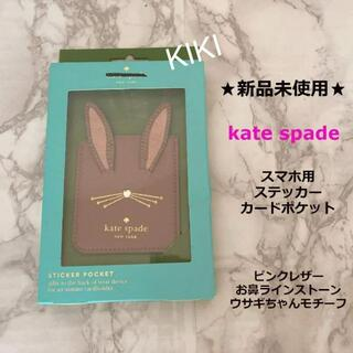kate spade new york - 新品◆ラスト一つ★kate spade★スマホ用ステッカーポケット★レザーうさぎ
