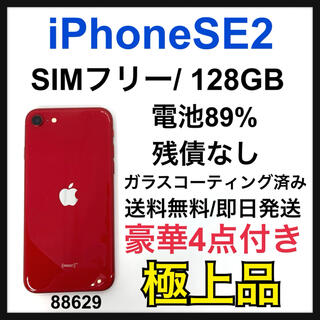アップル(Apple)の【S】iPhone SE2 第二世代 128 GB SIMフリー Red 本体(スマートフォン本体)