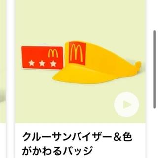 マクドナルド(マクドナルド)のマクドナルドなりきりセット(その他)
