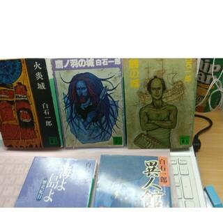 白石一郎 まとめ5冊(文学/小説)