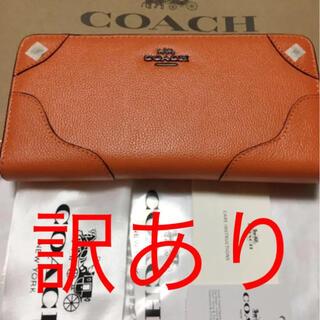 コーチ(COACH)の新品・未使用 COACH 長財布 オレンジ ビス レザー シグネチャー(長財布)