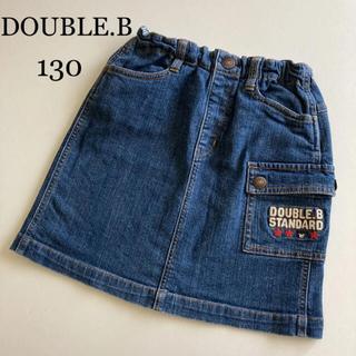 ダブルビー(DOUBLE.B)の2点専用!ミキハウス ダブルビー デニム スカート 130 スリット入り (スカート)