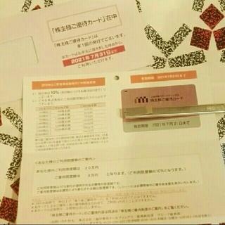 ミツコシ(三越)の三越 伊勢丹 株主優待カード 未使用 30万です。(ショッピング)