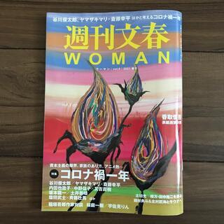 文藝春秋 - 週刊文春WOMAN vol.9 2021/春号