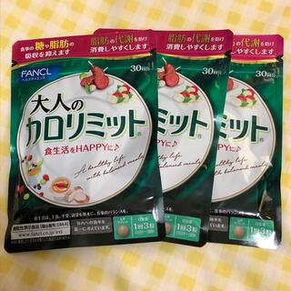 ファンケル(FANCL)の3袋 大人のカロリミット ファンケル サプリメント タブレット ダイエットサプリ(ダイエット食品)