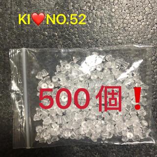 【 No.52】激安!透明ピアスキャッチ500個(ピアス)
