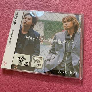 キンキキッズ(KinKi Kids)のHey!みんな元気かい?/愛のかたまり(ポップス/ロック(邦楽))