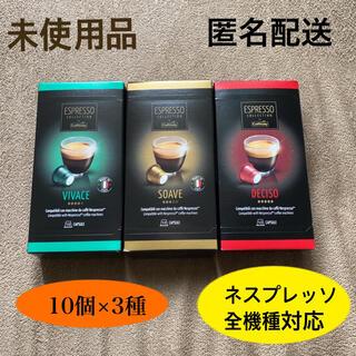 コストコ(コストコ)のコーヒーカプセル カタフィタリーネスプレッソ互換カプセル 30個 匿名配送 (コーヒー)
