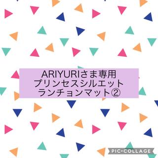 ARIYURIさま専用(プリンセスシルエット)(外出用品)