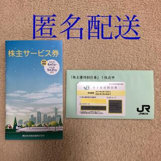 ジェイアール(JR)のJR東日本 株主優待券・株主サービス券(その他)
