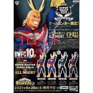 BANPRESTO - アミューズメント一番くじ SMSP オールマイト フィギュア 1ロット  半券付