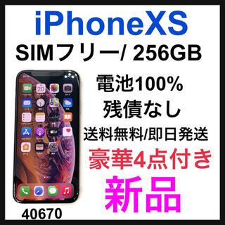 アップル(Apple)の【新品】iPhone Xs Gold 256 GB SIMフリー 本体(スマートフォン本体)
